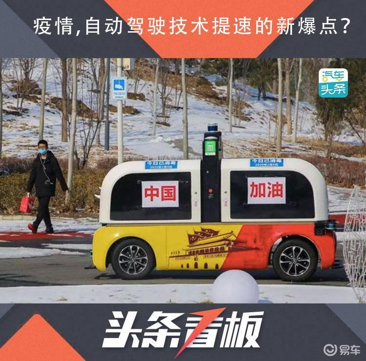 疫情,自动驾驶技术提速的新爆点?