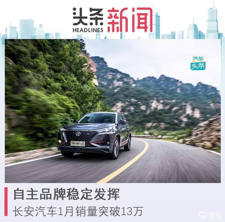 自主品牌稳定发挥,长安汽车1月销量突破13万