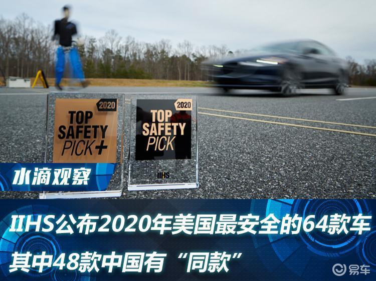 IIHS公布2020年美国最安全的64款车