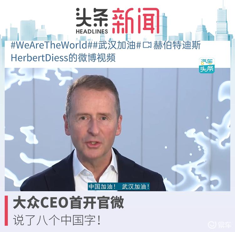大众CEO首开官微,说了八个中国字!