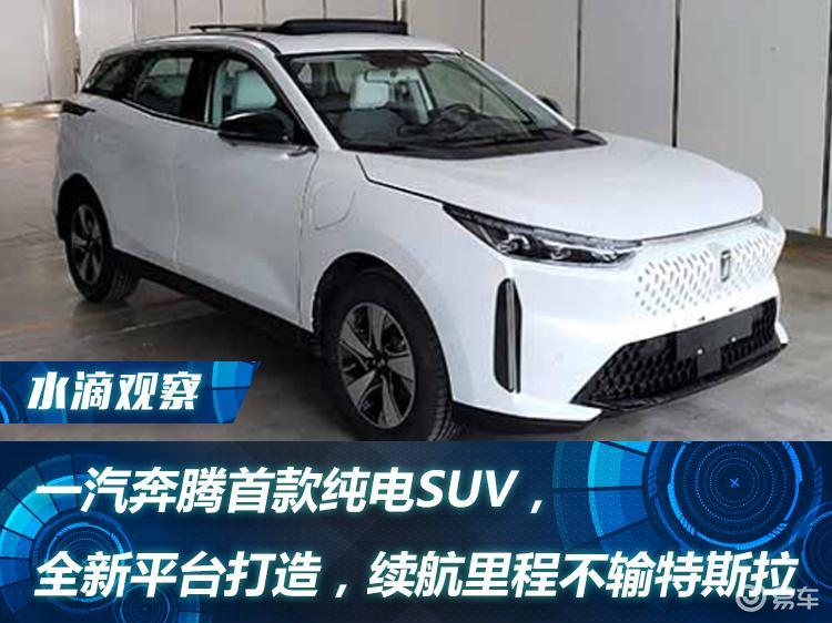 一汽奔腾首款纯电SUV,全新平台打造,续航里程不输特斯拉