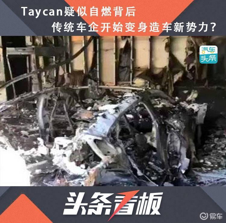 Taycan疑似自燃背后,传统车企开始变身造车新势力?