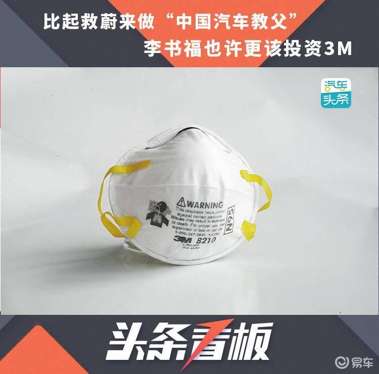"""比起救蔚来做""""中国汽车教父"""",李书福也许更该投资3M"""