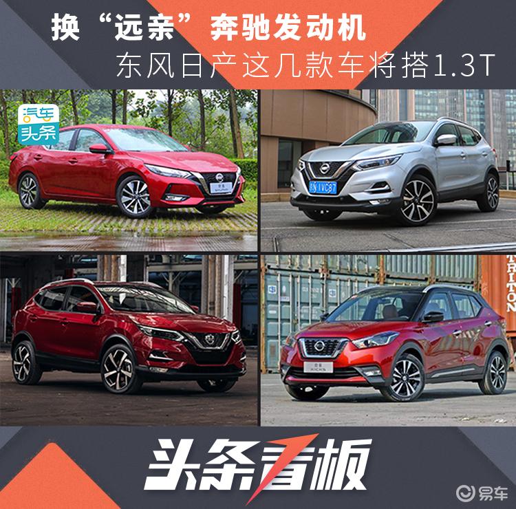 """换""""远亲""""奔驰发动机,东风日产这几款车将搭1.3T"""