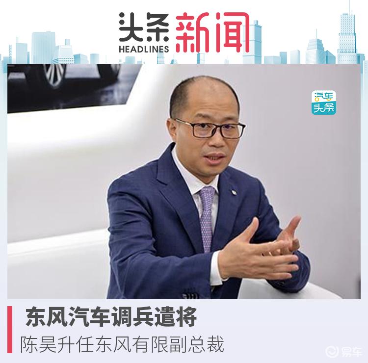 东风集团调兵遣将,陈昊升任东风有限副总裁