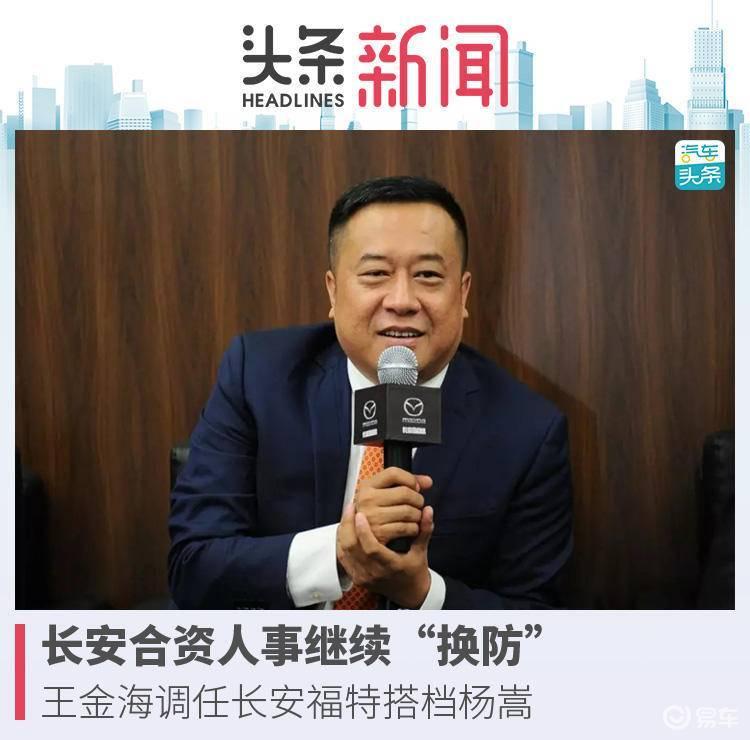 """长安合资人事继续""""换防"""",王金海调任长安福特搭档杨嵩"""