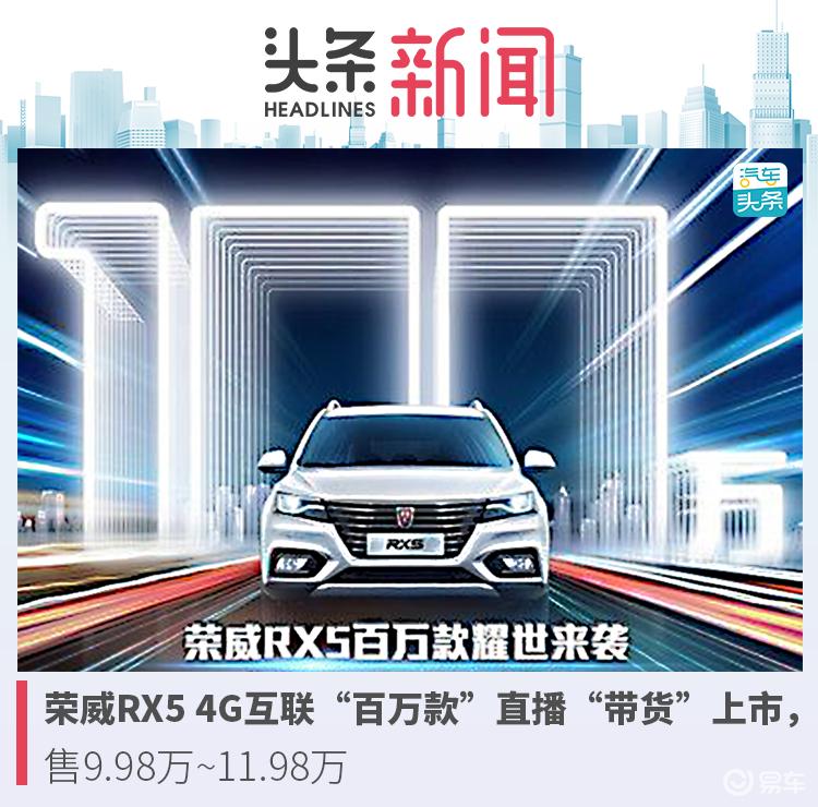 """荣威RX5 4G互联""""百万款""""直播""""带货""""9.98万起"""