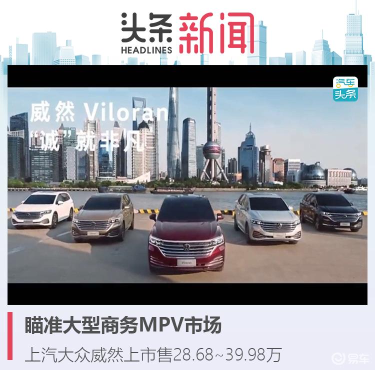 瞄准大型商务MPV市场,上汽大众威然上市售28.68万起