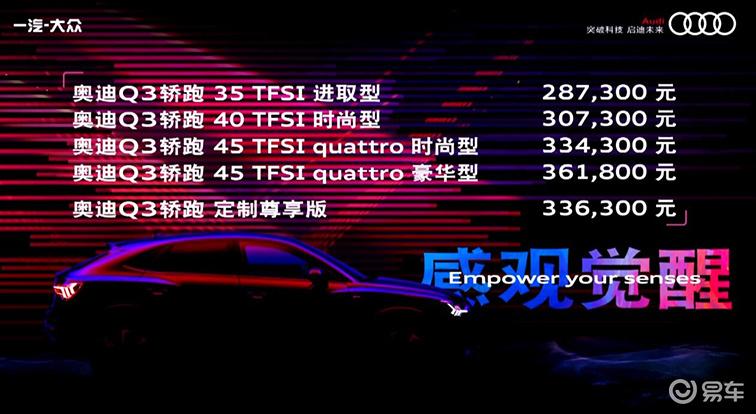 科技代表年轻,奥迪Q3轿跑 售28.73万起