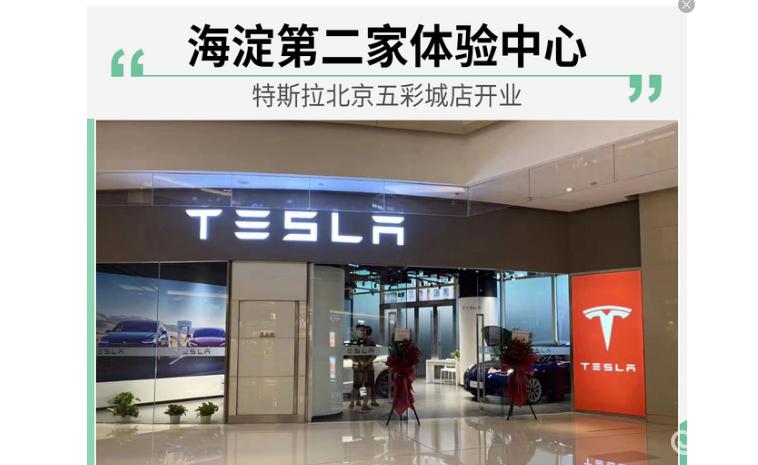 海淀第二家体验中心 特斯拉北京五彩城店开业