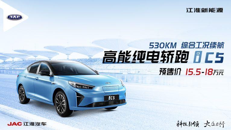 高能纯电轿跑江淮iC5预售价15.5万元起