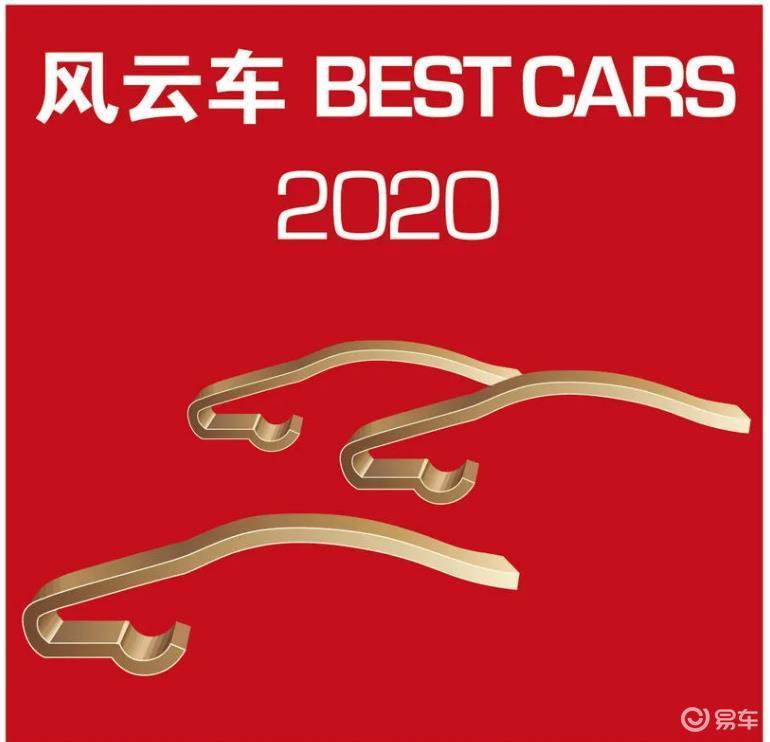 """风云再起 好车入榜 """"风云车2020""""车型奖榜单揭晓"""