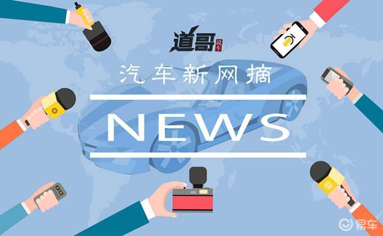 特斯拉遭股东抛售股票、中国将进一步对外资开放汽车等领域