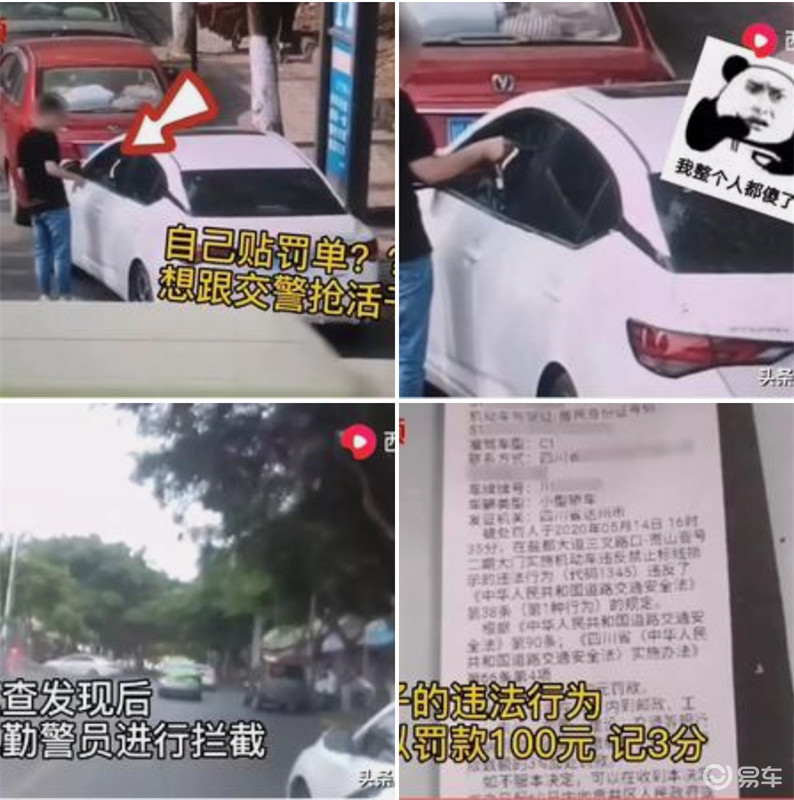 男子违停后往车上贴罚单结果真遭罚款扣分,现实版求锤得锤?