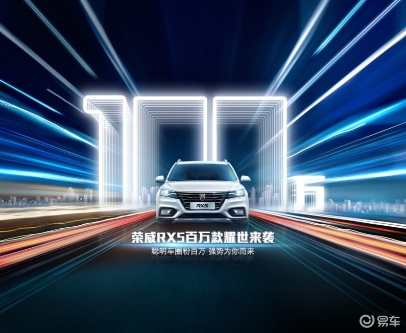 荣威RX5 4G互联百万款上市,实际支付价9.18万元起