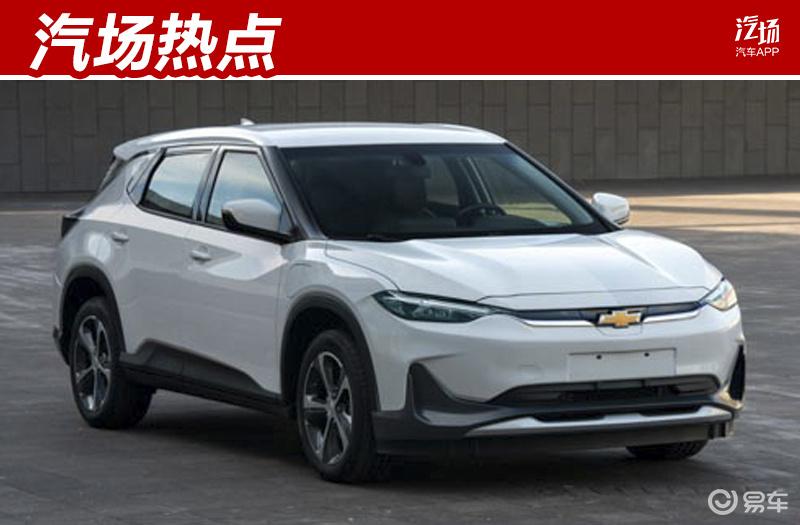 雪佛兰纯电SUV申报图曝光,为打开中国市场,它是认真的