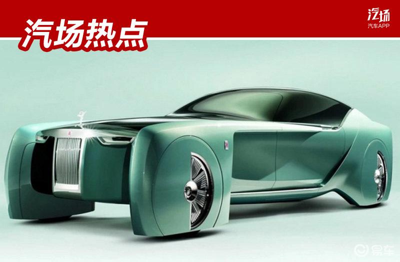 不考虑混动,劳斯莱斯将直接发售纯电车型,基于全新平台打造