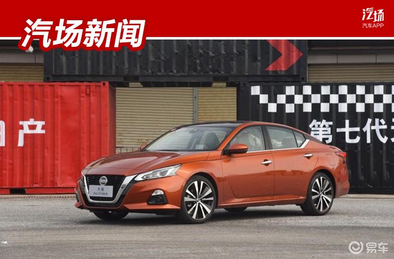 东风日产出新轿车,售17.98万,加速比凯美瑞和雅阁还快