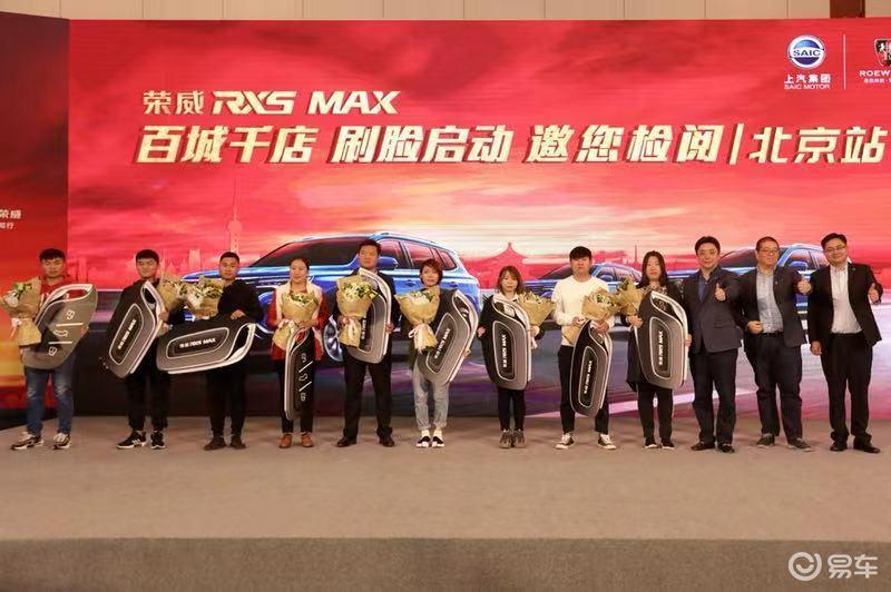 荣威RX5 MAX举办智能交车盛典 一个月订单超2万