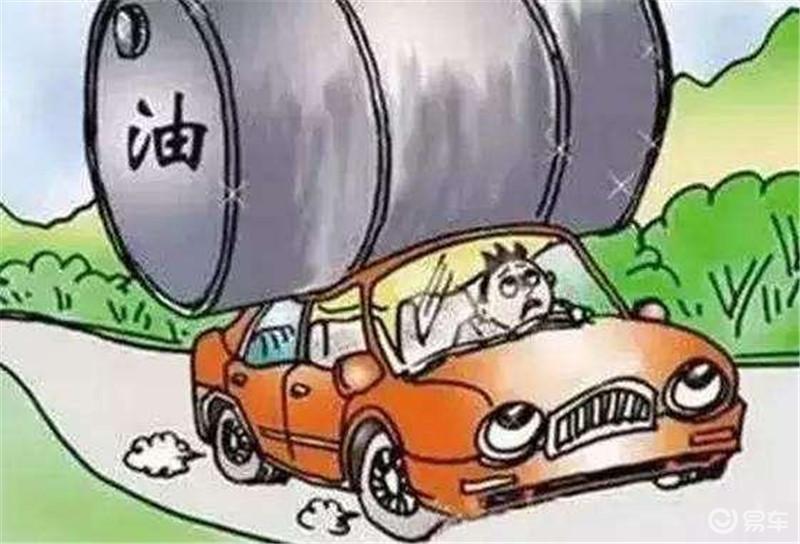 你以为油耗高?也许并不是你想的那样!