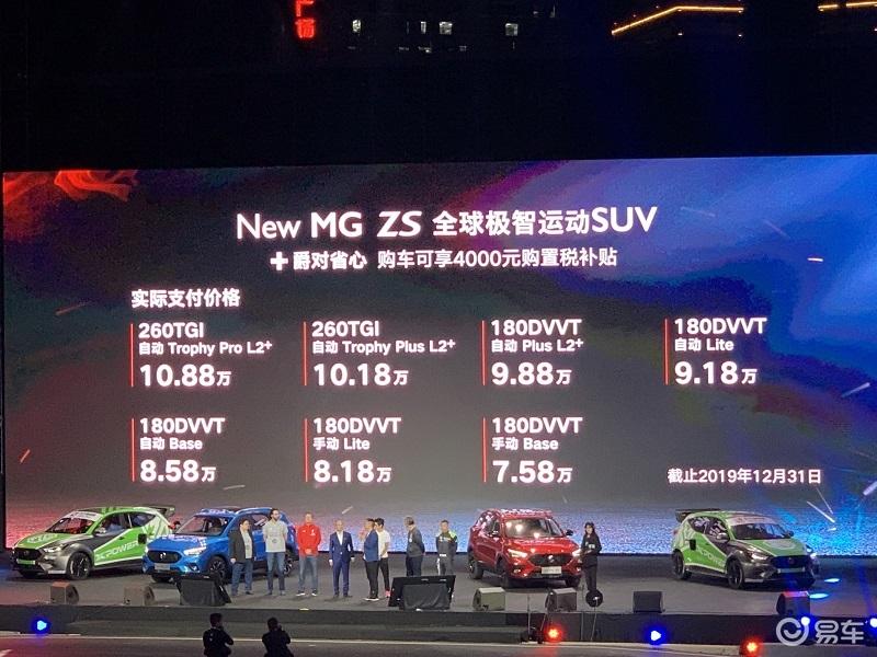支持L2级自动驾驶 全新名爵ZS售7.58万元起