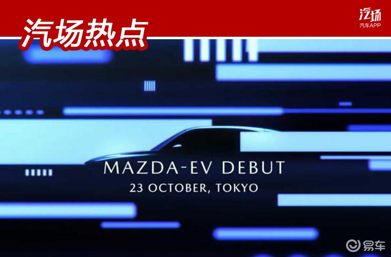 """马自达""""认怂""""了?东京车展推出新车跑不了250km?"""