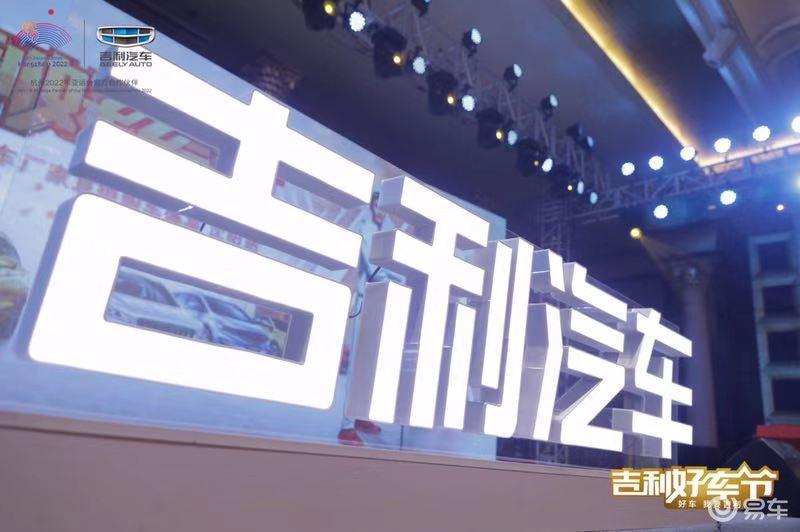 2019吉利汽车厂家直销购车盛宴火热开启
