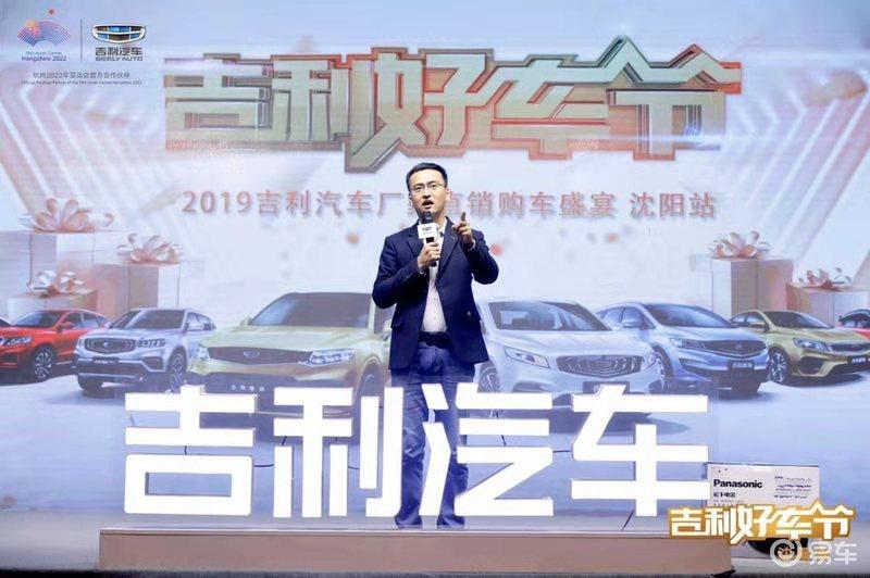 2019吉利汽车厂家直销购车盛宴11.10@东北·沈阳站