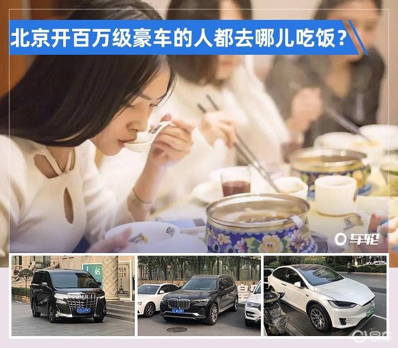 在北京,那些开着百万级豪车的人都去哪儿吃饭?
