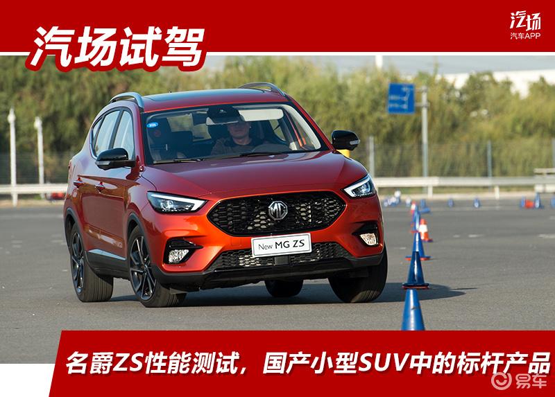 名爵ZS性能测试,国产小型SUV中的标杆产品