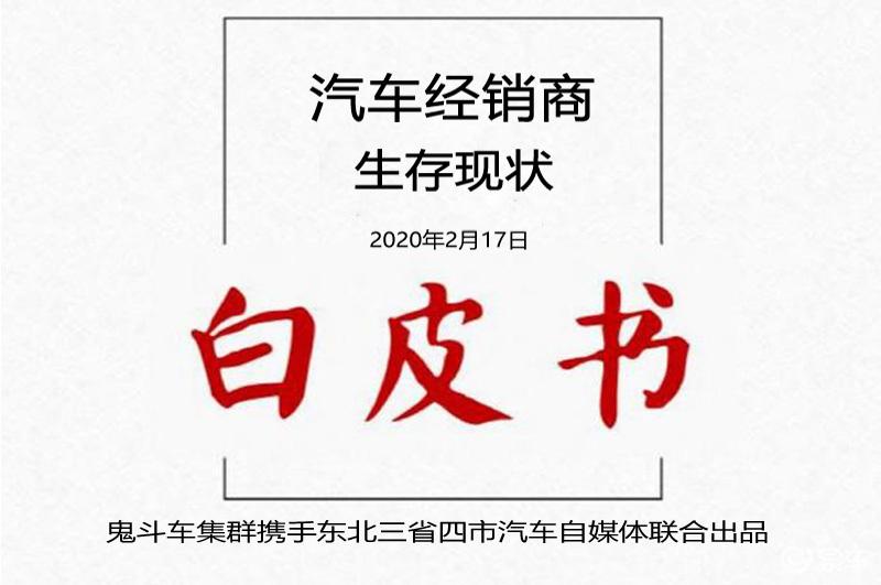 """【""""战疫""""之下】汽车经销商生存现状白皮书——红旗品牌"""