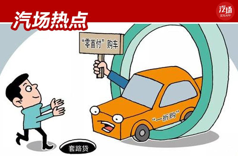 新司机买车一定要注意,这些陷阱很多人吃过亏,别怪销售坑你