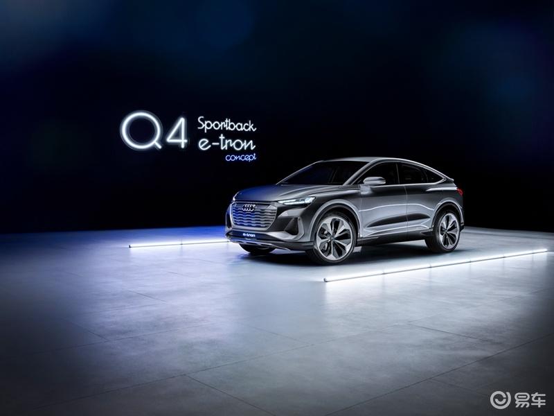 奥迪Q4 Sportback e-tron概念车亮相