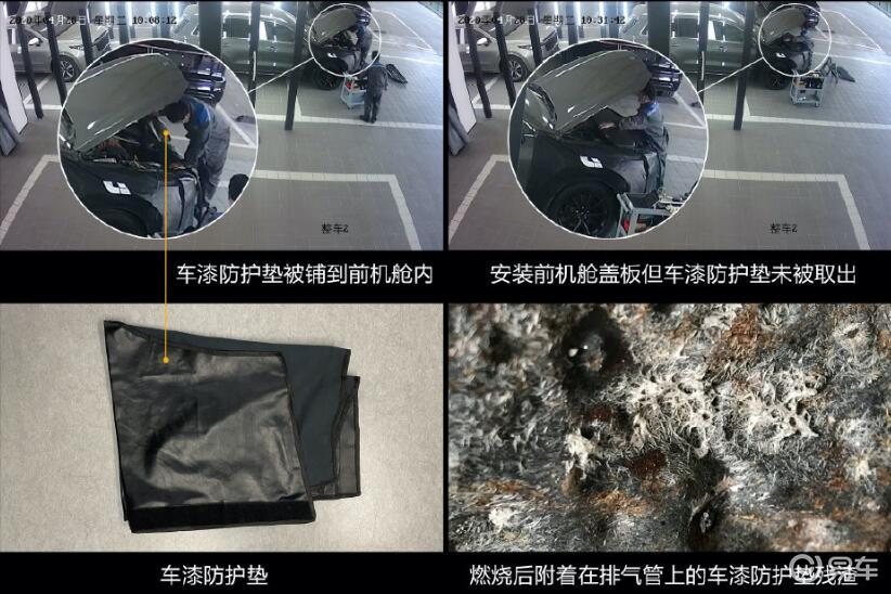 起火原因系前机舱内遗落的车漆防护垫 理想汽车发布致歉信
