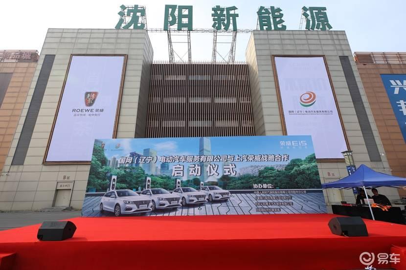 国网(辽宁)电动汽车携手上汽荣威抢占东北新能源网约车市场