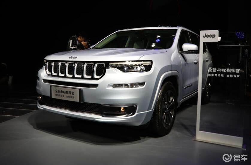 Jeep指挥官PHEV上市 补贴后售30.98万起