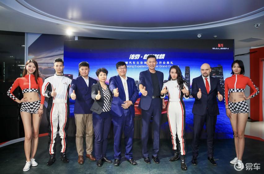 美女赛车手助阵,赛麟汽车北京芳草地体验中心开业