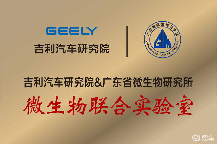 行业首个 吉利携手广微所共建微生物联合实验室正式挂牌