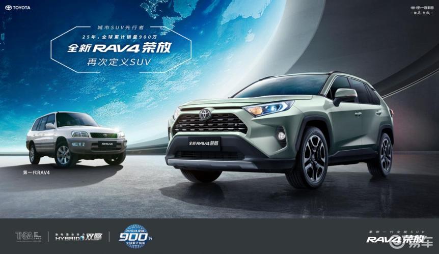 部分车型已开启预定,全新丰田RAV4荣放详细配置曝光