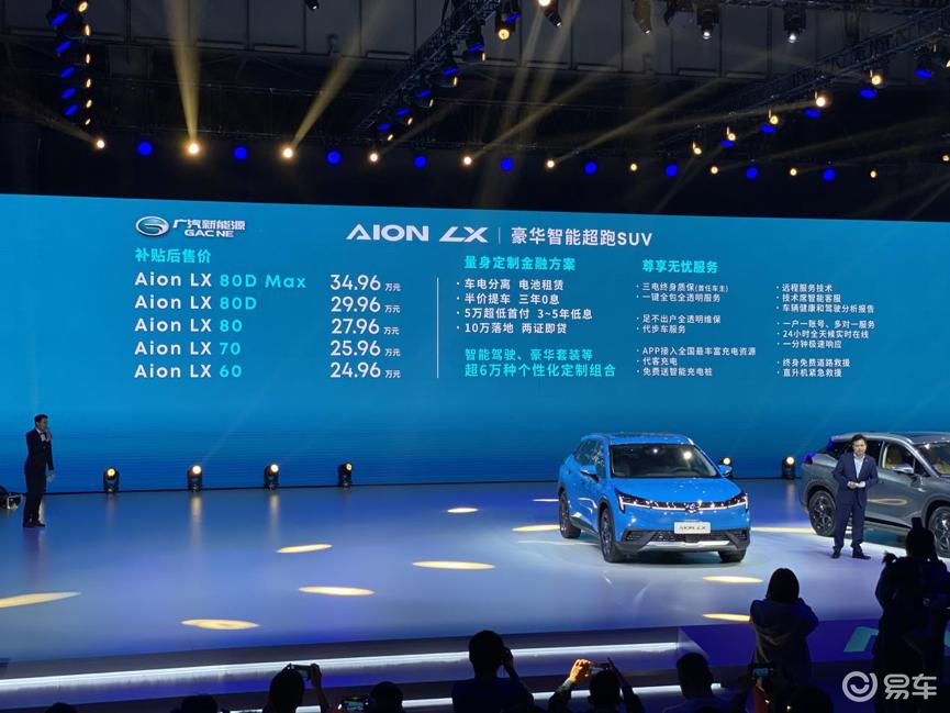广汽新能源 Aion LX正式上市 推荐购买80版