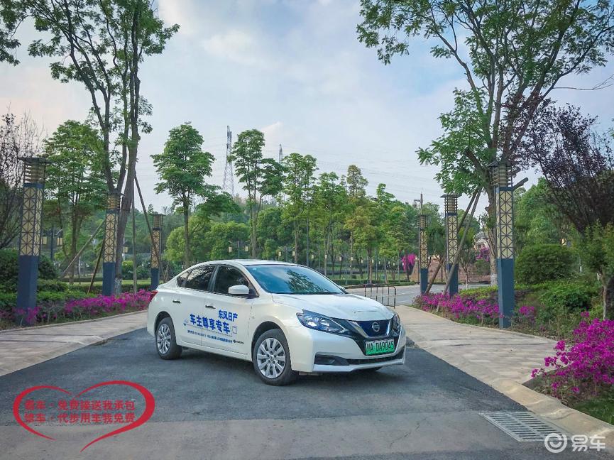 东风日产开创服务新标杆 —推出尊享代步车服务