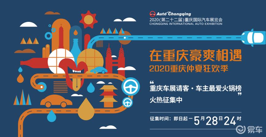 重庆车展6月如期开幕,超80个品牌、1000款车型参展