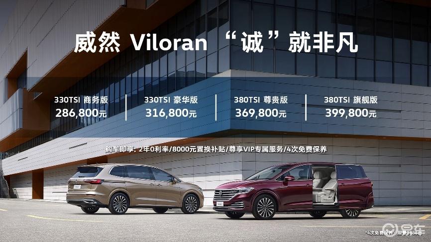 上汽大众首款大型豪华商务MPV Viloran威然上市
