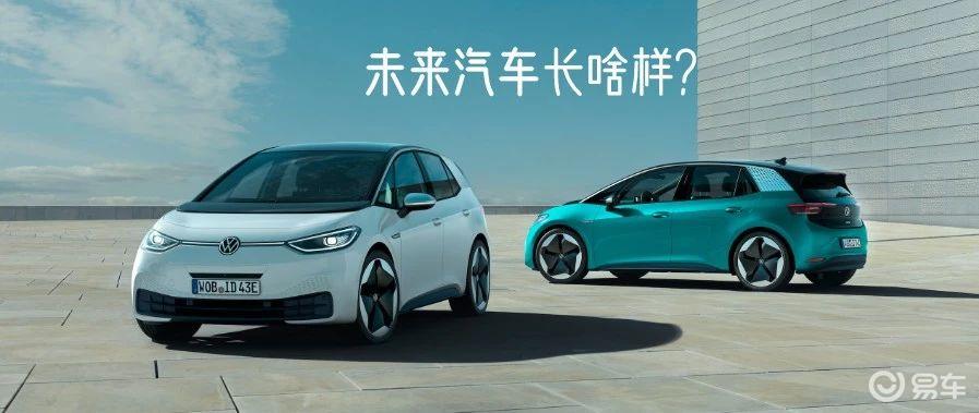 很多人想知道未来汽车什么样子,这几款车给出了答案