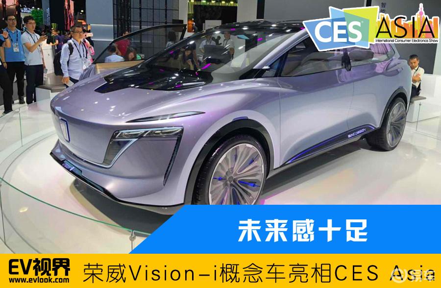 未来感十足 荣威Vision-i概念车亮相CES展