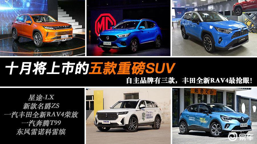 十月将上市的五款重磅SUV 丰田全新RAV4最抢眼!