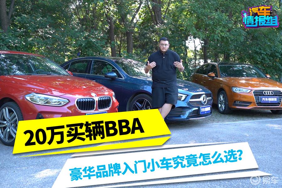 年轻人最纠结的3款BBA,20万就能买,选哪台最适合?