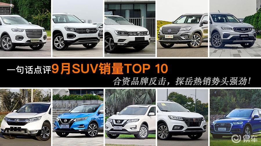 点评9月SUV销量TOP 10:合资品牌集体反击!