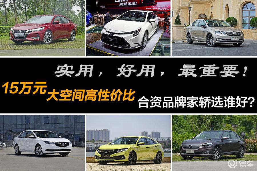 #易车真惠选#15万元大空间高性价比合资品牌家轿选谁好?