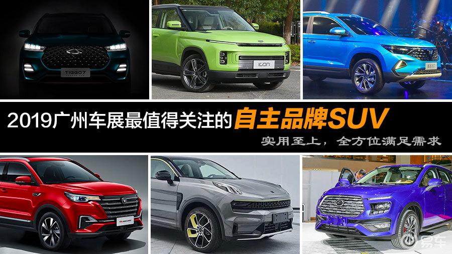 2019广州车展最值得关注的自主品牌SUV 都是实用主义